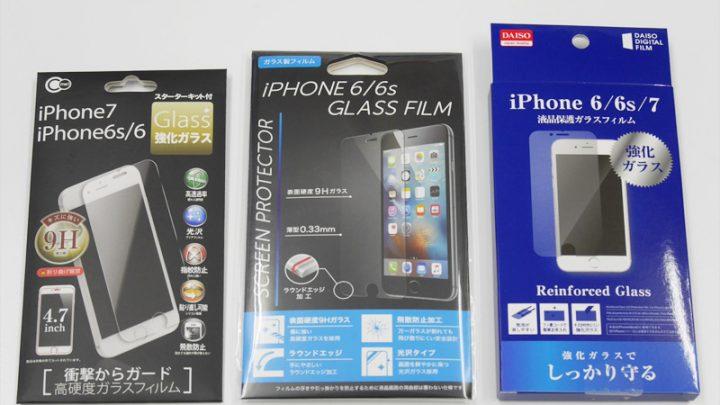 100円ショップで売られていたiPhone用ガラスフィルム