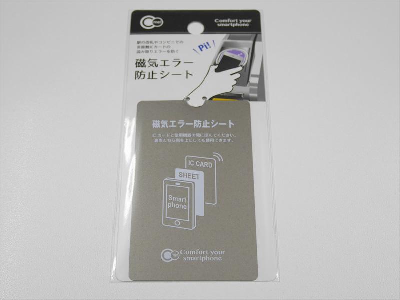山田化学 磁気エラー防止シート