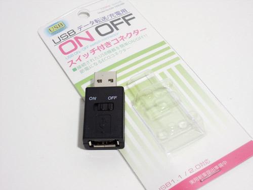 USBスイッチ付コネクタ