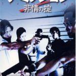 映画DVD感想メモ「ザ・ミッション 非情の掟」「007 慰めの報酬」