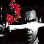 ギラギラしていた昭和の映画。「仁義なき戦い」-「新・仁義なき戦い 組長最後の日」