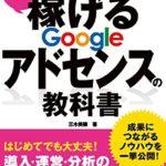 初めての人にも、復習にもぴったり「現役アフィリエイターが教える! しっかり稼げる Googleアドセンスの教科書」