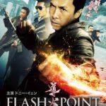 ドニー・イェンVSコリン・チョウ!熱い香港映画「導火線 FLASH POINT」