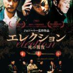 香港が舞台のもう一つのアウトレイジ。ジョニー・トー「エレクション 黒社会 / 死の報復」