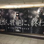 公開間近!期待高まる「ダークナイトライジング」