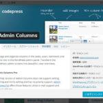 WordPress管理画面の投稿一覧表示をカスタマイズ! Admin Columns
