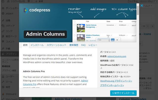 Admin Columns