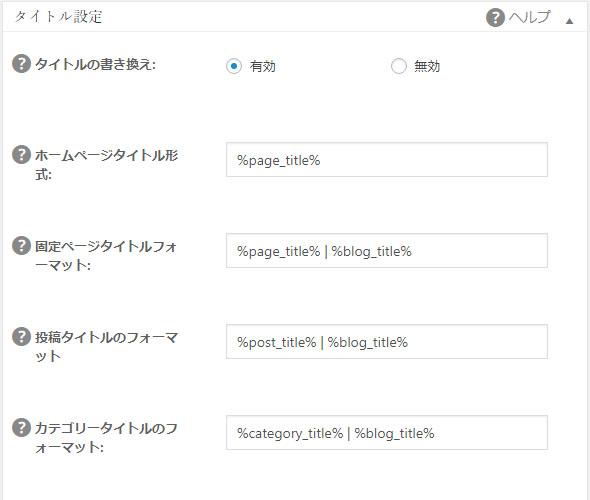 All in One SEO Pack 2.12.2の「タイトル設定」