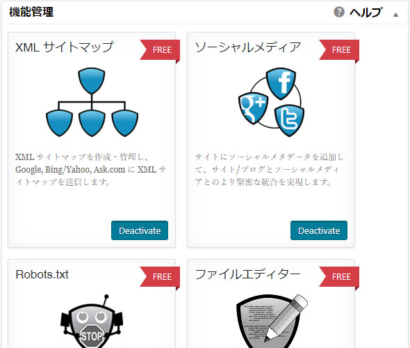 All in One SEO Pack 3.11の「機能管理」