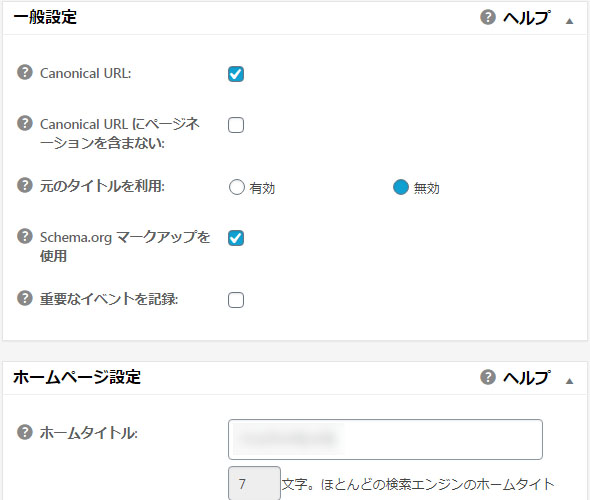 All in One SEO Pack 3.11の「一般設定」