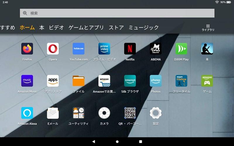 Fire HD10タブレットの私的スタメンアプリ