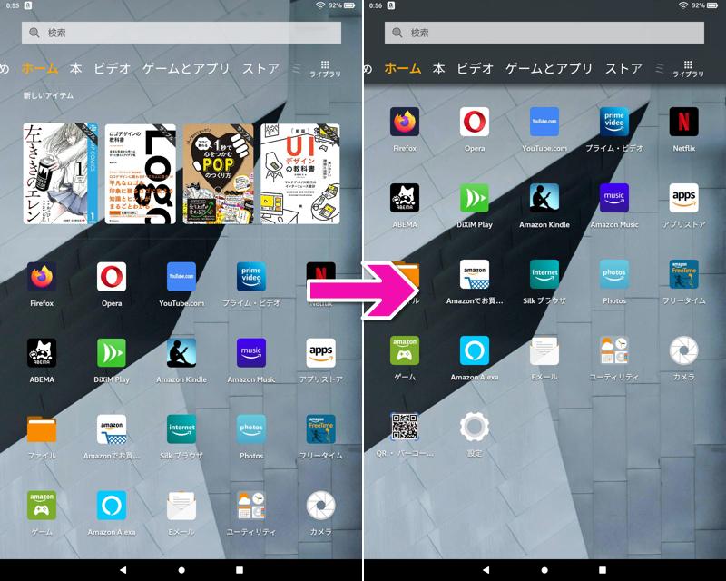 Fire OS7のホームスクリーンに表示される「新規配信アイテム」