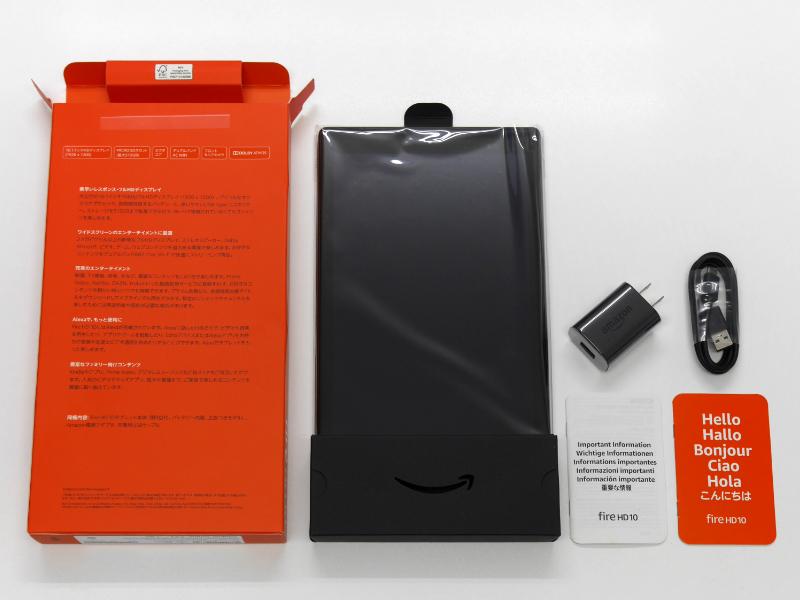 Amazon Fire HD10 2019年モデルの同梱物