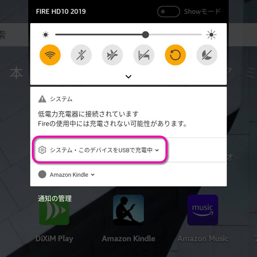 Amazon Fire HD10の通知画面 1