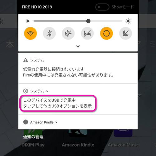 Amazon Fire HD10の通知画面 2
