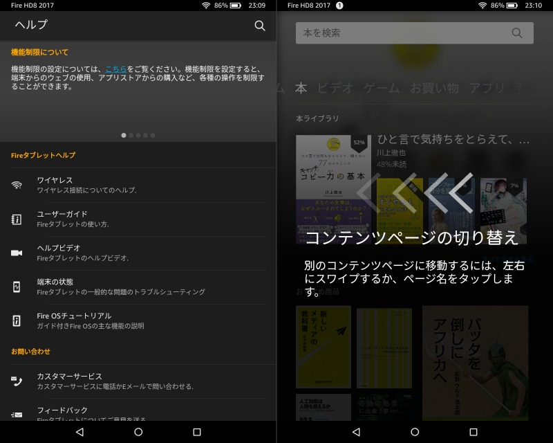 Fire OS5 - ヘルプ