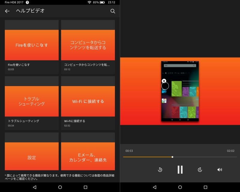 Fire OS5 - ヘルプビデオ