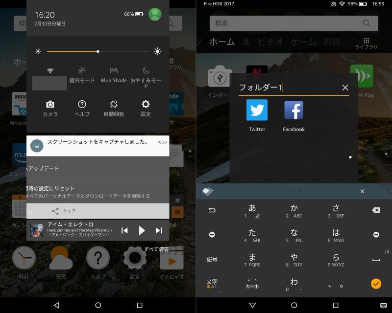 Fire OS5 - 通知画面・フォルダ作成画面