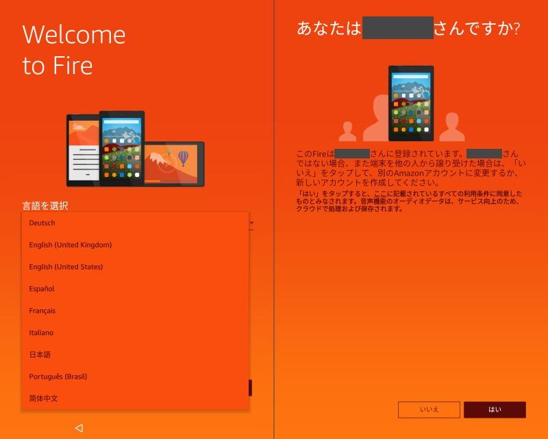 Fire OS5 - 初期設定画面