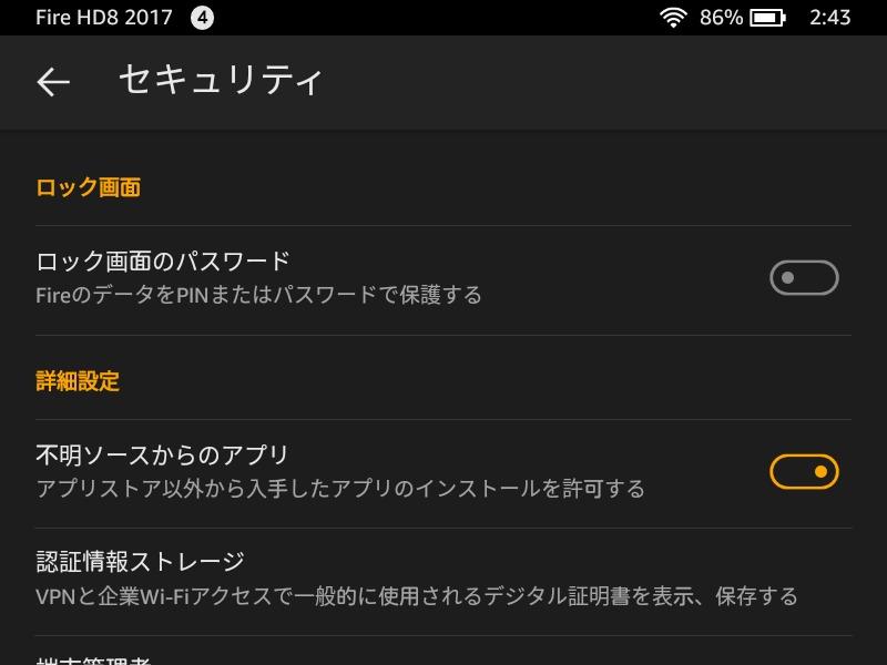 Amazon Fire OS5 - セキュリティ