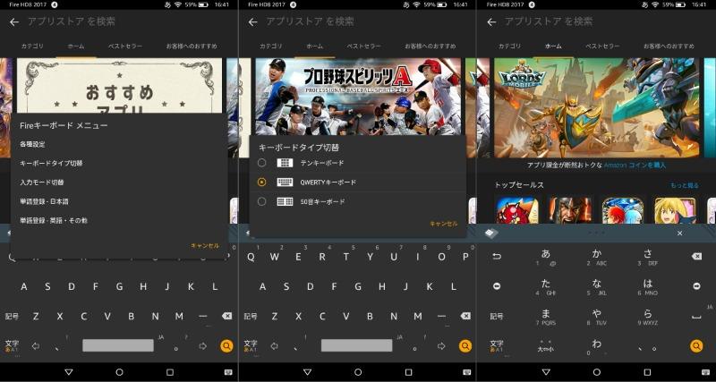 Fire OS5 - 日本語のテンキー入力を有効にする