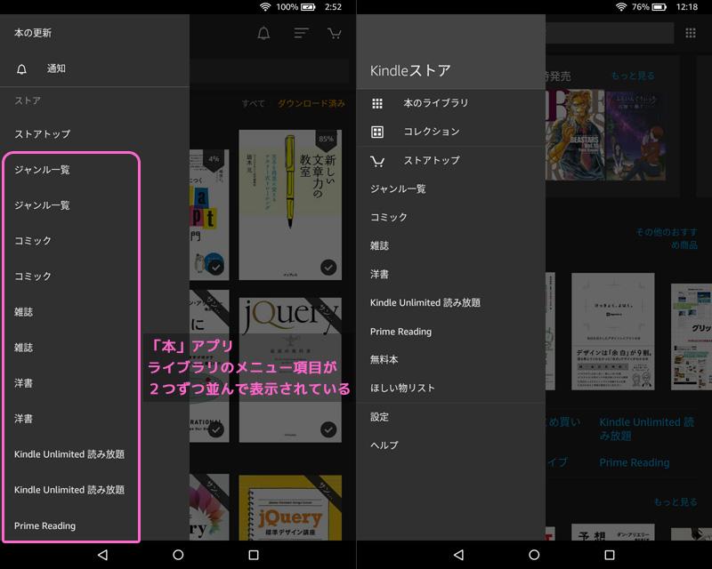 Fireタブレット Amazon Kindleアプリの不具合