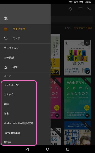 Fireタブレット初期化後の「本」アプリ