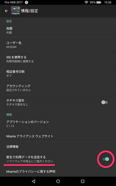 Mopria - 情報/設定
