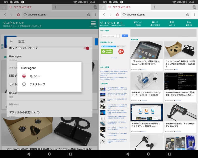 Android版Opera - User Agent変更機能