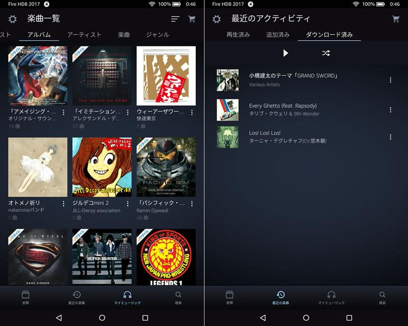 Amazon Fire純正「ミュージック」アプリ