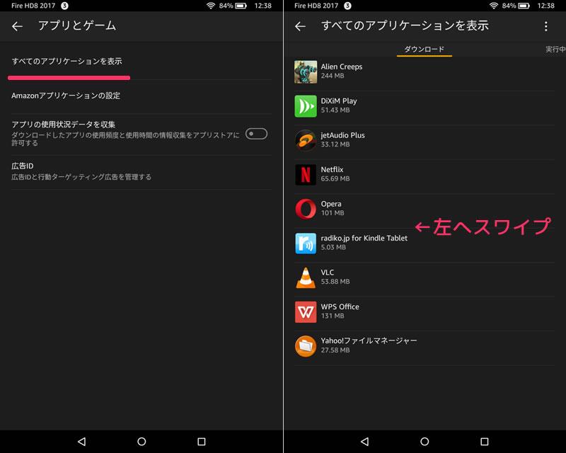 Fire HD8 - 「設定」-「アプリとゲーム」