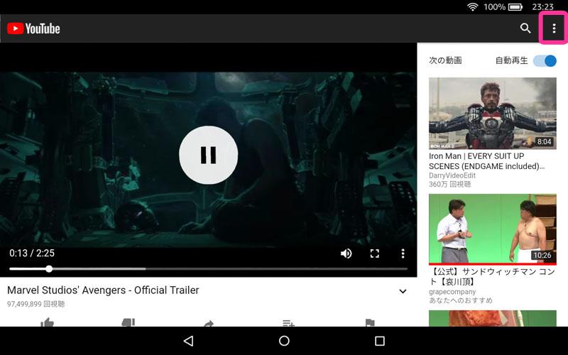 Fireタブレット向けYouTubeアプリ