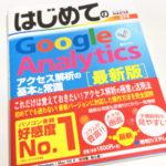アクセス解析の入門書に最適!「はじめてのGoogle Analytics [最新版]」