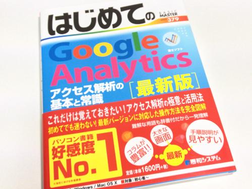 「はじめてのGoogle Analytics[最新版]」