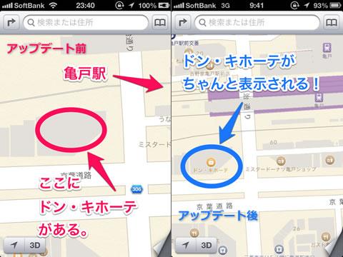 Appleマップ アップデート前後比較 - 亀戸ドン・キホーテ