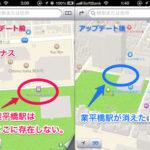 もう安心して使えそう?iOSのApple純正マップアプリがアップデート