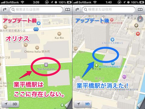 Appleマップ アップデート前後比較 - 錦糸町オリナス