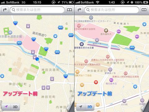 Appleマップアップデート前後比較 - 御茶ノ水駅周辺