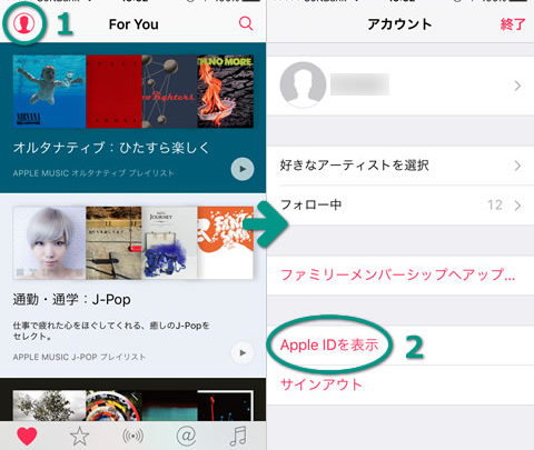 Apple Musicのサブスクリプション設定手順1
