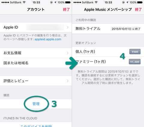Apple Musicのサブスクリプション設定手順2