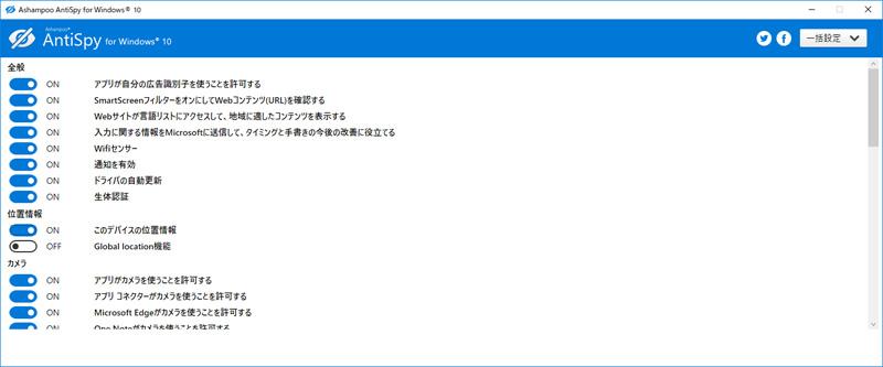 Ahampoo AntiSpy for Windows10