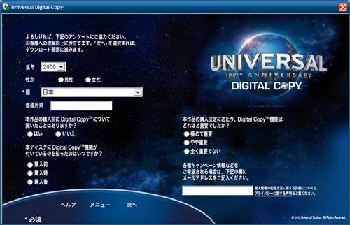 「バトルシップ」デジタルコピー