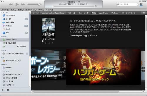 「バトルシップ」デジタルコピー - iTunes
