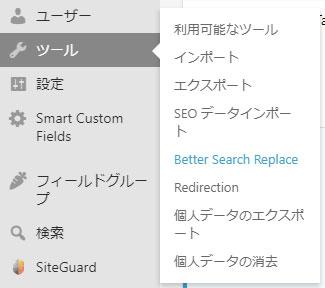 Better Search Replaceへのアクセス