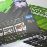ソフトウェアパッケージを買って、ちょっと感動した。BiND4
