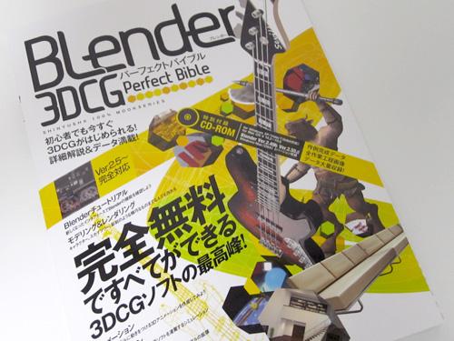 Blender 3DCGパーフェクトバイブル