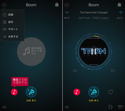 Boom for iOS 日本語UI