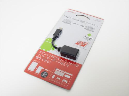 iBUFFALO USB(microB to A)変換アダプター