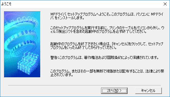 PIXUS MP600 MP Driver インストール画面