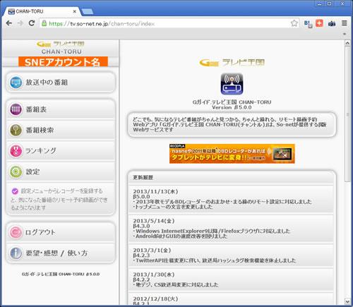 CHAN-TORU ホーム画面